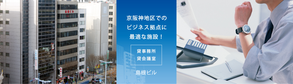 京阪神地区でのビジネス拠点に最適な施設!「島根ビル」(貸事務所・貸会議室)