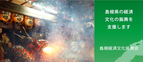 島根県の経済文化の振興を支援します。「島根経済文化振興会」
